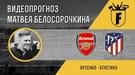 """""""Арсенал"""" - """"Атлетико"""": прогноз Матвея Белосорочкина"""
