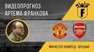 """""""Манчестер Юнайтед"""" - """"Арсенал"""": видеопрогноз Артёма Франкова"""