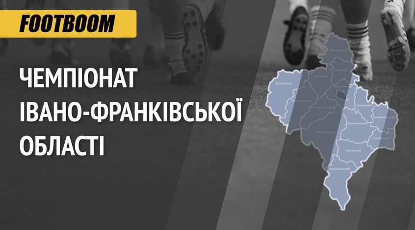 Кубок Івано-Франківської області: визначились пари 1/4 фіналу