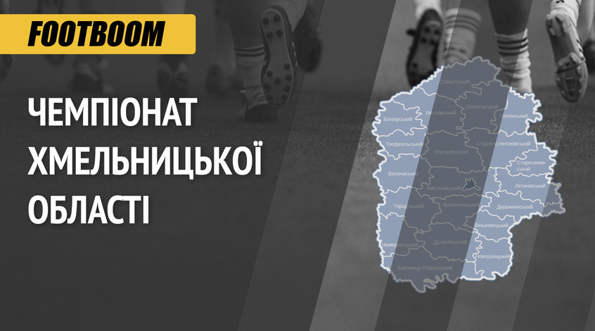 Чемпіонат Хмельницької області. Красилів захопив лідерство