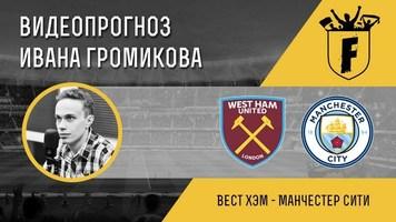 """Вест Хэм"" - ""Манчестер Сити"": видеопрогноз Ивана Громикова"
