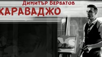 Димитар Бербатов сыграл мафиози в криминальной драме (Видео)