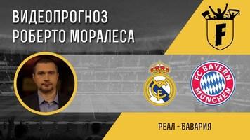 """""""Реал"""" - """"Баварія"""": відеопрогноз Роберто Моралеса"""