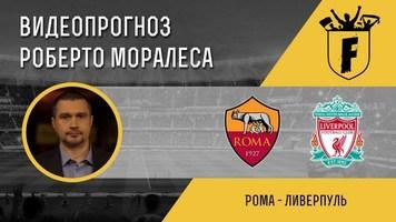 """""""Рома"""" - """"Ліверпуль"""": відеопрогноз Роберто Моралеса"""
