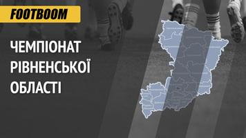 Чемпіонат Рівненської області. Огляд 1-го туру