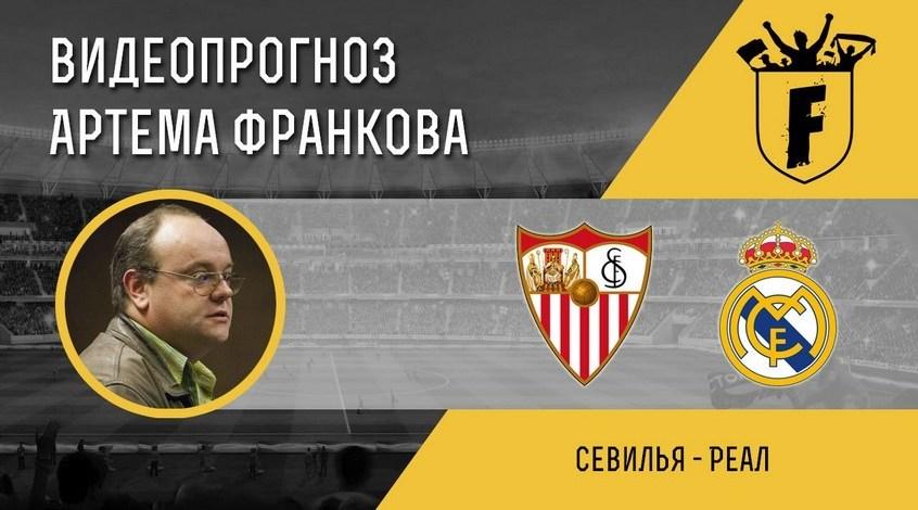 """Севилья"" - ""Реал"": видеопрогноз Артёма Франкова"