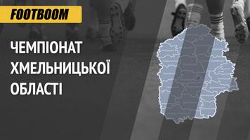 Чемпіонат Хмельницької області. 7-й тур. Десять голів у Старокостянтинові