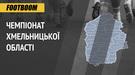 Чемпіонат Хмельницької області. 1-й тур. Дубль Івашка і розгромні перемоги фаворитів