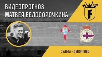 """""""Сельта"""" - """"Депортиво"""": видеопрогноз Матвея Белосорочкина"""
