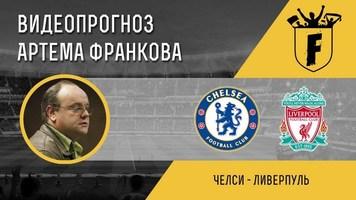 """""""Челси"""" - """"Ливерпуль"""": видеопрогноз Артёма Франкова"""