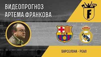 """Барселона"" - ""Реал"": видеопрогноз Артёма Франкова"