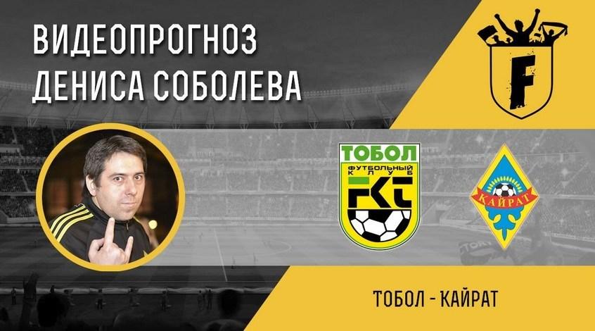 """""""Тобол"""" – """"Кайрат"""": видеопрогноз Дениса Соболева"""