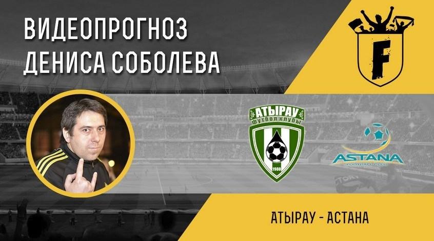 """Атырау"" – ""Астана"": видеопрогноз Дениса Соболева"