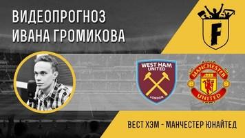 """""""Вест Хэм"""" - """"Манчестер Юнайтед"""": видеопрогноз Ивана Громикова"""