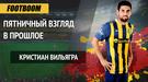 """Кристиан Вильягра - о """"Металлисте"""", Украине и вызове от Марадоны"""