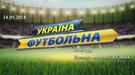"""""""Золотий матч"""" Другої ліги. """"Україна футбольна"""". 33-й тур (Відео)"""
