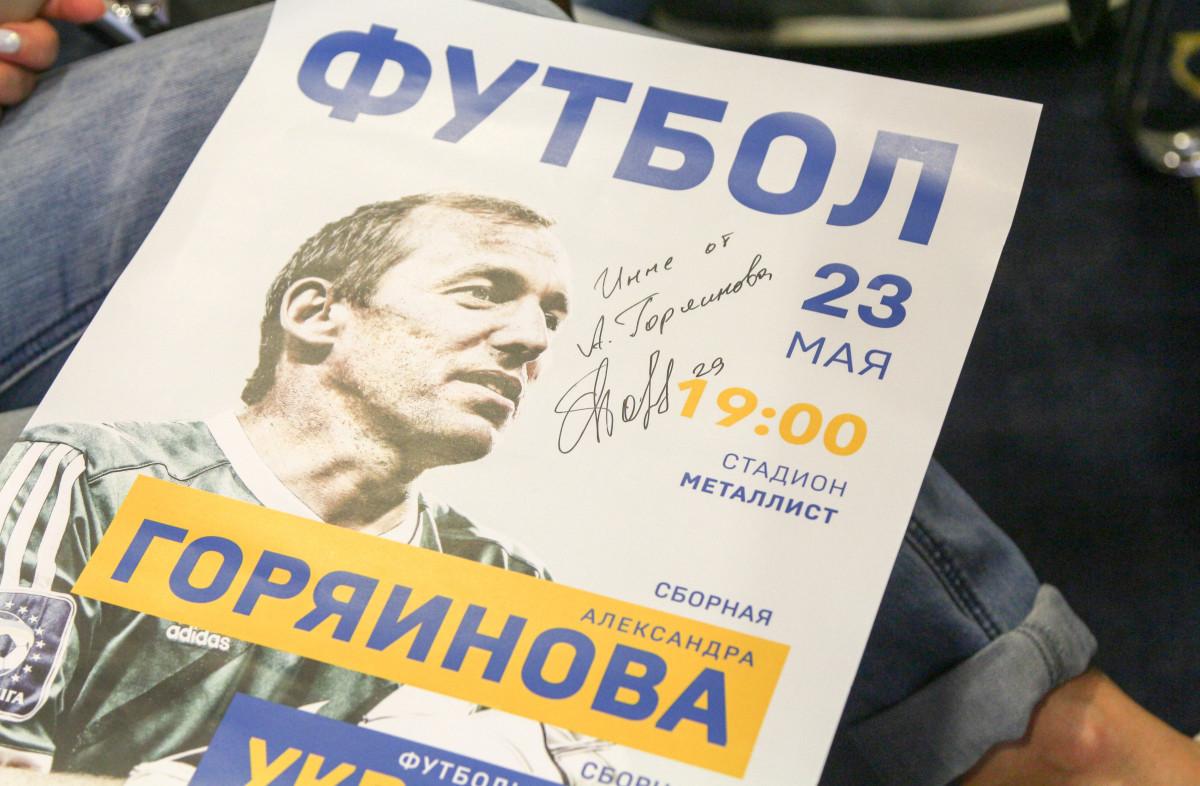Девич, Хацкевич, Марлос и другие звезды - стали известны подробности прощального матча Горяинова - изображение 2
