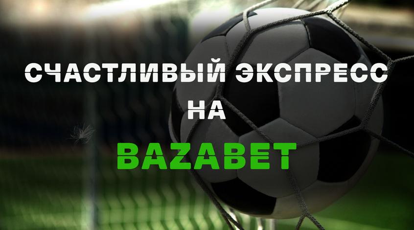 Клиент Bazabet выиграл в 700 раз больше, чем поставил