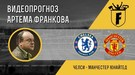 """Челси"" - ""Манчестер Юнайтед"": видеопрогноз Артёма Франкова"