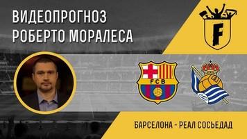 """""""Барселона"""" - """"Реал Сосьєдад"""": відеопрогноз Роберто Моралеса"""