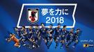 Сборная Японии назвала расширенный состав к ЧМ-2018: Кагава и Оказаки на месте
