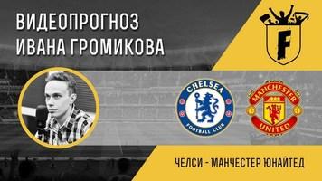 """""""Челси"""" - """"Манчестер Юнайтед"""": видеопрогноз Ивана Громикова"""