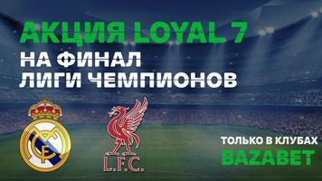 "Акция ""Loyal 7"" на Реал VS Ливерпуль в матче Финала Лиги Чемпионов 2018"