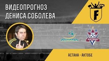 """""""Астана"""" – """"Актобе"""": видеопрогноз Дениса Соболева"""