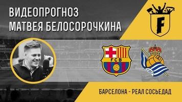 """""""Барселона"""" - """"Реал Сосьедад"""": видеопрогноз Матвея Белосорочкина"""