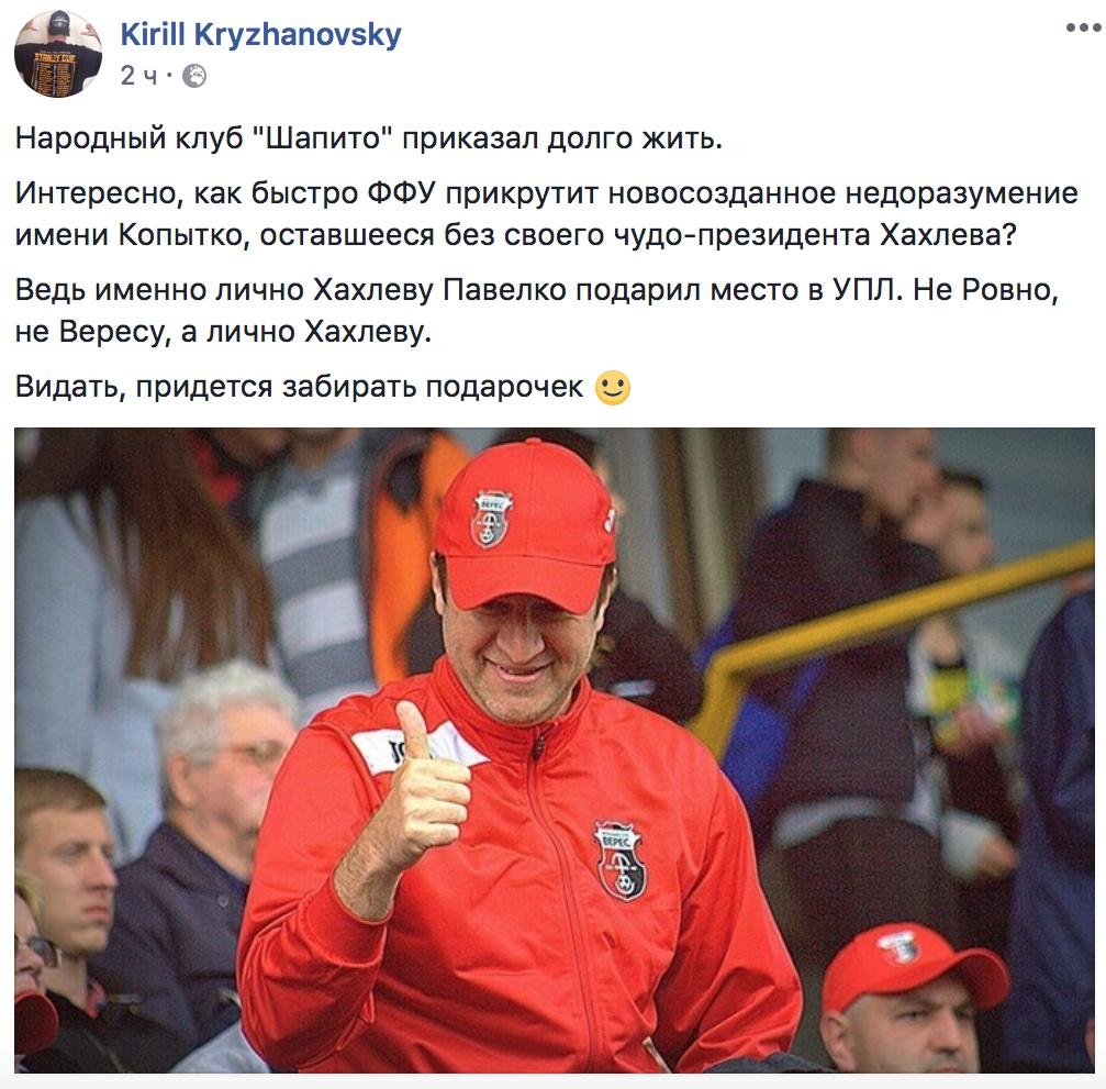 """""""А шо, так можно было?"""". Реакция соцсетей на переименования """"Вереса"""" во """"Львов"""" - изображение 1"""