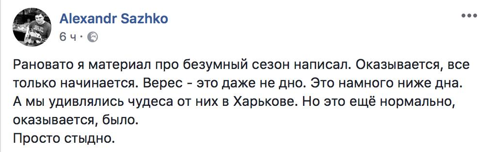 """""""А шо, так можно было?"""". Реакция соцсетей на переименования """"Вереса"""" во """"Львов"""" - изображение 2"""