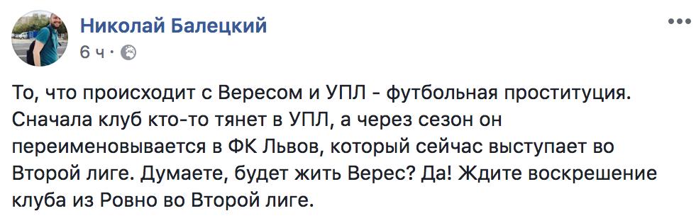 """""""А шо, так можно было?"""". Реакция соцсетей на переименования """"Вереса"""" во """"Львов"""" - изображение 4"""