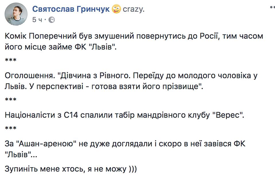 """""""А шо, так можно было?"""". Реакция соцсетей на переименования """"Вереса"""" во """"Львов"""" - изображение 5"""