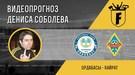 """""""Ордабасы"""" – """"Кайрат"""": видеопрогноз Дениса Соболева"""