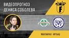 """Махтаарал"" – ""Иртыш"": видеопрогноз Дениса Соболева"