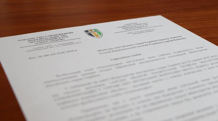 """ФК """"Олександрія"""" вимагає від МВС доказів участі в договірних матчах"""