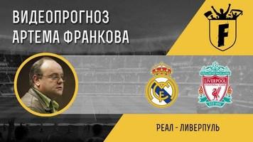 """""""Реал"""" - """"Ливерпуль"""": видеопрогноз Артёма Франкова"""
