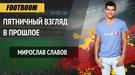 """Мирослав Славов: """"Лоран Блан називав мене просто: """"Влядімір"""". Виправляти його я боявся"""""""