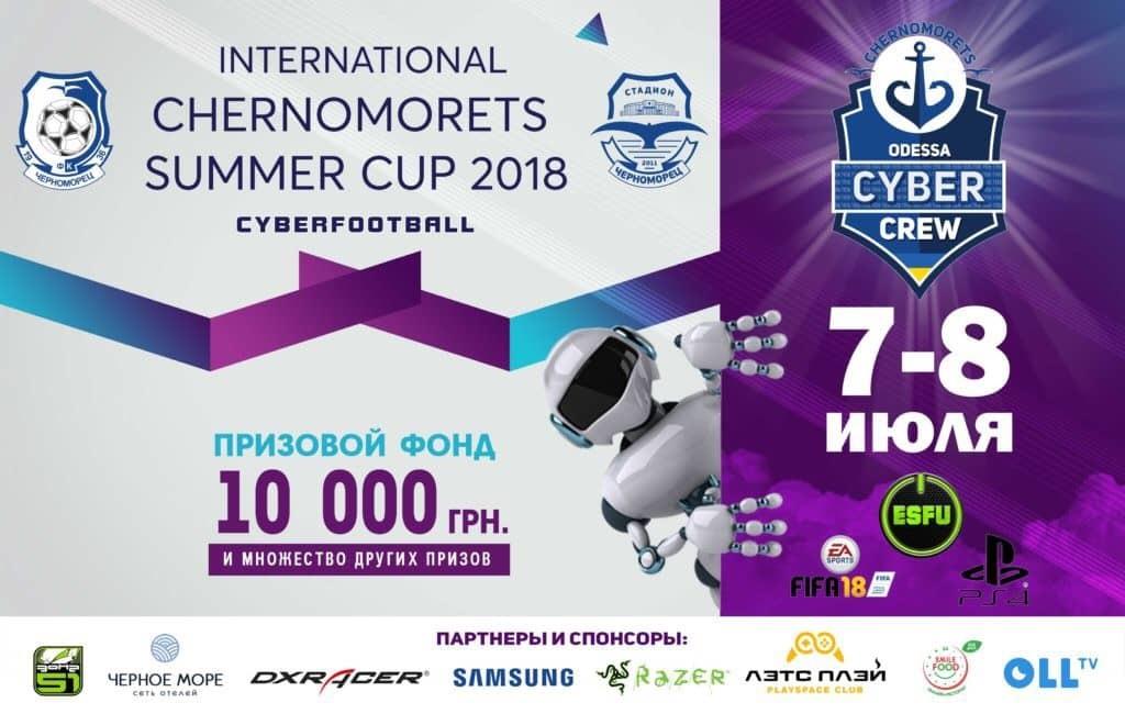 """""""Черноморец"""" проведет очередной турнир по киберфутболу - изображение 1"""