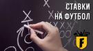 """ПСЖ – """"Ренн"""": прогноз журналистов So Foot"""