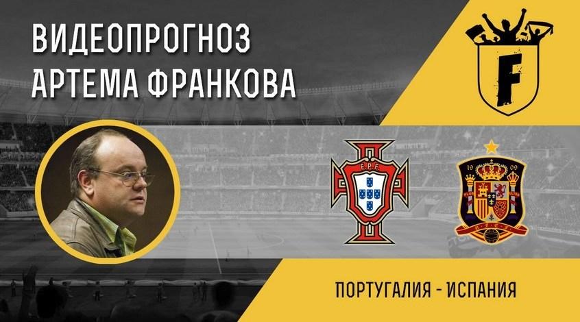 Португалия иИспания сыграли пока самый яркий матч чемпионата мира в Российской Федерации