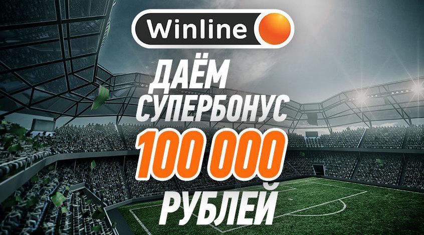 Winline дает разгромный бонус 100 000 рублей!