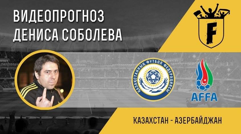 Казахстан – Азербайджан: видеопрогноз Дениса Соболева