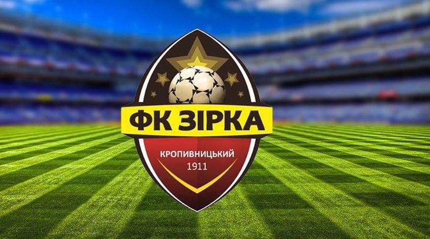 """Офіційно: """"Зірку"""" поповнили шестеро нових гравців"""