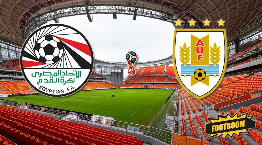 Египет - Уругвай: стартовые составы. Без Салаха