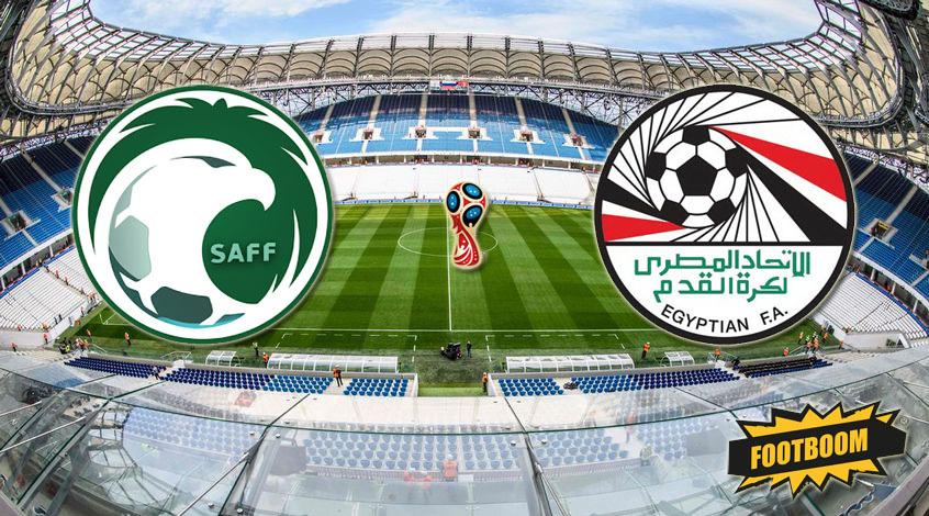 Саудовская Аравия - Египет. Анонс и прогноз матча