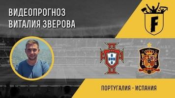Португалія - Іспанія: відеопрогноз Віталія Звєрова