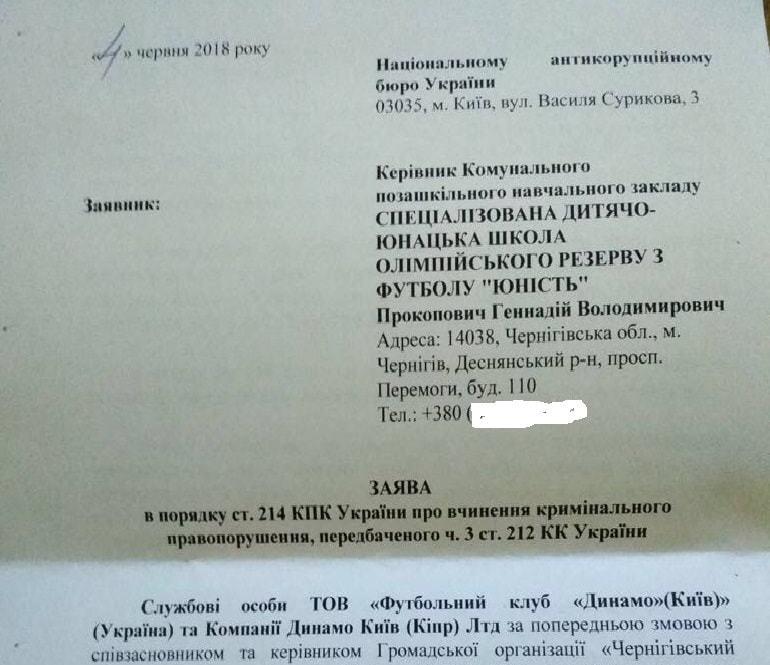 Новые подробности трансфера Ярмоленко: НАБУ, Кипр, офшоры и налоги (+Фото) - изображение 1
