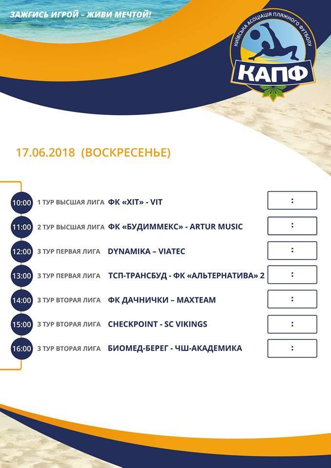 Пляжный футбол. Расписание игрового уик-энда #4 Чемпионата Киева (16-17 июля) - изображение 2