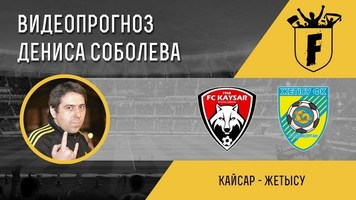 """Кайсар"" – ""Жетысу"": видеопрогноз Дениса Соболева"